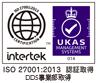 ISO27001:2013認証取得