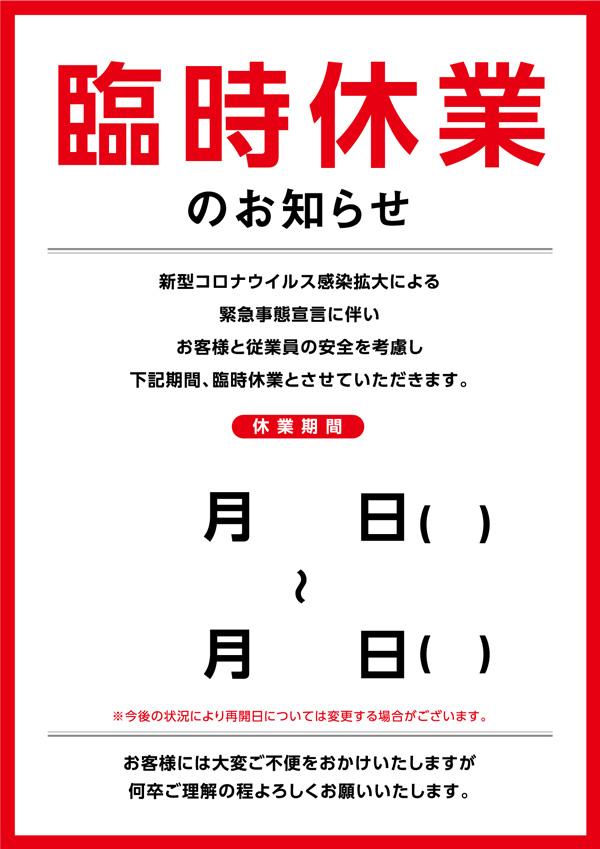 コロナ 休業 ポスター